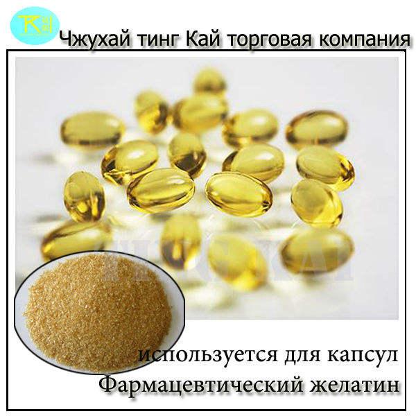 Фармацевтический желатин для капсула